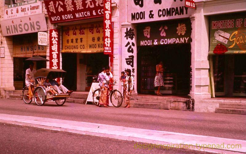 1a Singapore 1960